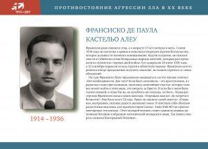 Cartel y biografía de Francisco Castelló expuesto en el Festival de la Fraternidad de la Transfiguración en Moscú, 19-20 de agosto de 2017.